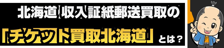 北海道収入証紙郵送買取の「チケット買取北海道」とは?