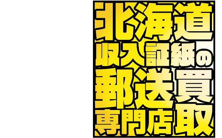北海道で収入証紙を売るなら 高価買取「チケット買取北海道」へ | チケット買取 北海道